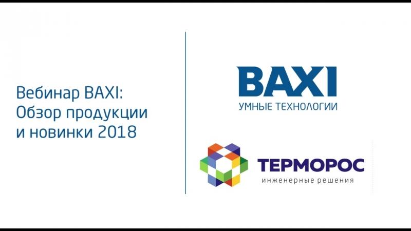 Вебинар Обзор продукции BAXI и новинки 2018