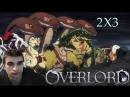 [Ramzi: реакція] Битва проти мертвяків та верховного Ліча! Повелитель/Overlord - 2 сезон 3 серія(redirect)