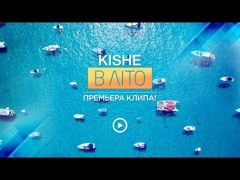 Kishe В ЛІТО Прем'єра Official Video 2018 4К