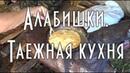 Таежная кухня. Алабишки - лепешки с сохатиной / Тайга моя заветная / 15.09.2018