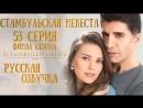 Стамбульская Невеста 53 серия Финал Сезона Русская Озвучка