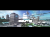 Novatek Future City