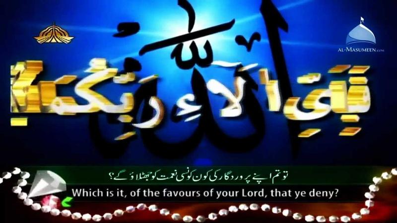 Syed Sadaqat Ali - Surah Ar - Rahman (Chapter 55) [Milostivi] [HD]