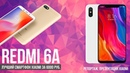 Redmi 6A, Mi 8 и другие новинки Xiaomi на презентации компании