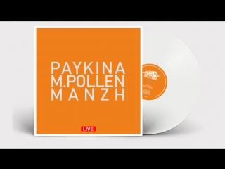 180623 DNB Saturday (Paykina, M.Pollen, Manzh)