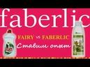 Сравнение средства для посуды Фаберлик и Фэйри