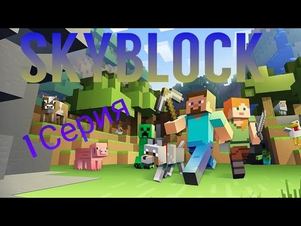 Minecraft PE: SkyBlock 1 Серия