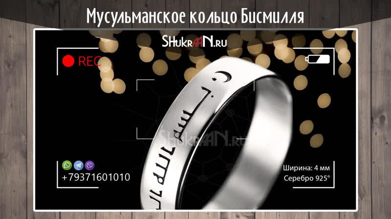 💍Мусульманское кольцо Бисмилля из серебра 925° пробы⭐