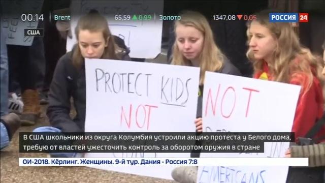 Новости на Россия 24 • Американские школьники потребовали от Трампа ограничить продажу оружия