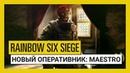 Tom Clancy's Rainbow Six Осада — Para Bellum оперативник Maestro