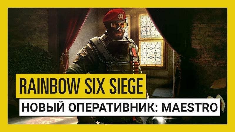 Tom Clancy's Rainbow Six Осада — Para Bellum: оперативник Maestro