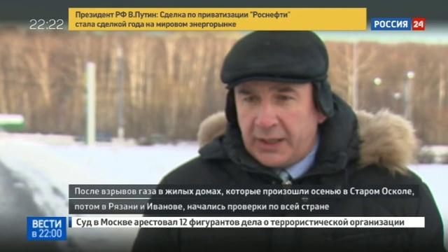 Новости на Россия 24 • Опасная экономия: в России участились взрывы бытового газа