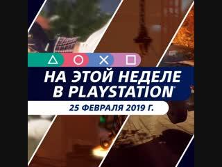 Новости этой недели на PlayStation | 25 февраля