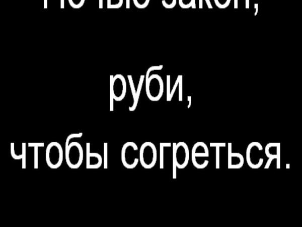 Ляпис Трубецкой - Воины света Минус караоке Минусовка