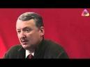 Стрелков рассказал о захвате Крыма и ДонбассаКанал Нейромир ТВ