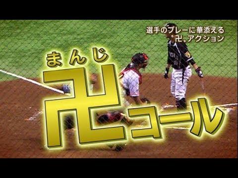 プロ野球 おもしろ審判まとめ 「卍」 敷田球審