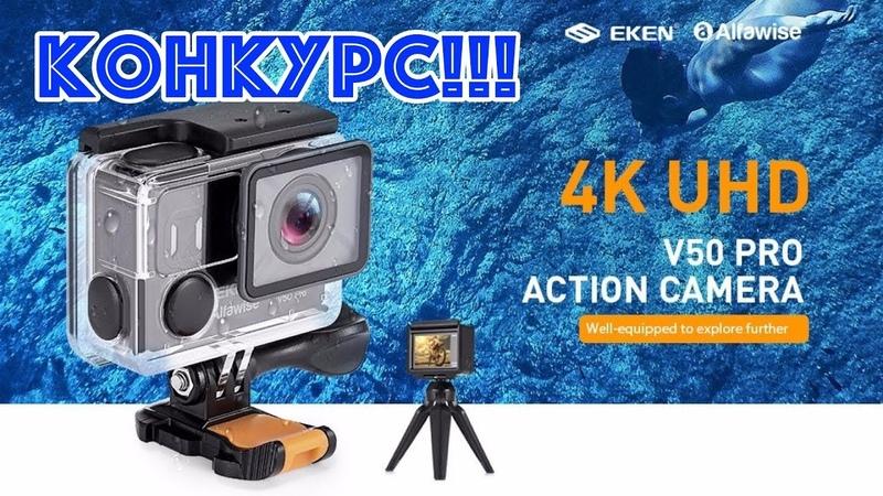 Конкурс на Экшен камеру Alfawise V50 Pro