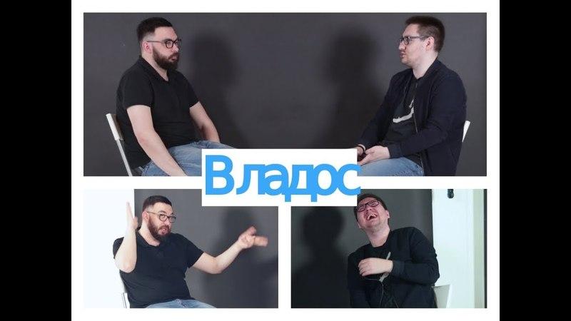 Интервью: Владос / про Stand-Up раньше и сегодня, на телевизоре и в баре