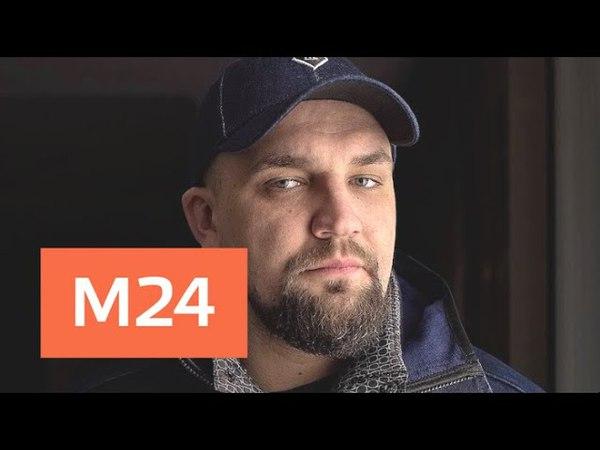 Басту и его телохранителя обвинили в избиении фанатов ЦСКА - Москва 24