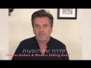 Thomas Andres Modern Talking id ישראל 2019