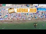 Затока, Украина. Цены, море, пляж, отзывы, базы отдыха. Дорога, аквапарк и дискотека, 2018 - 2019