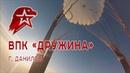 ВПК Дружина прыжок с парашютом