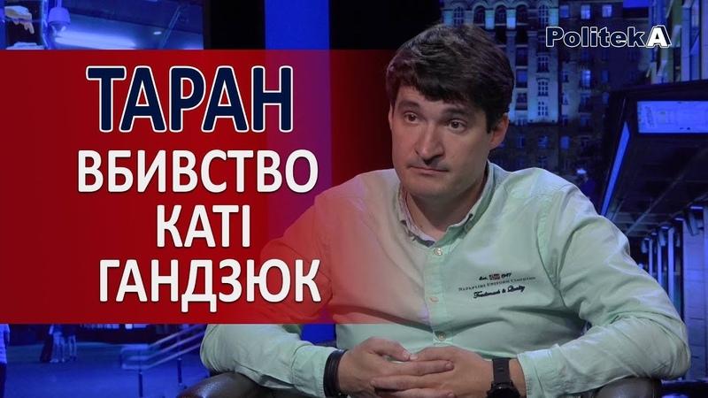 Вбивство КАТІ ГАНДЗЮК. Віктор Таран Politeka Online