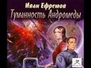 Иван Антонович Ефремов Туманность Андромеды №01