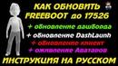 Как обновить xbox 360 freeboot обновление дашборда оживление аватаров