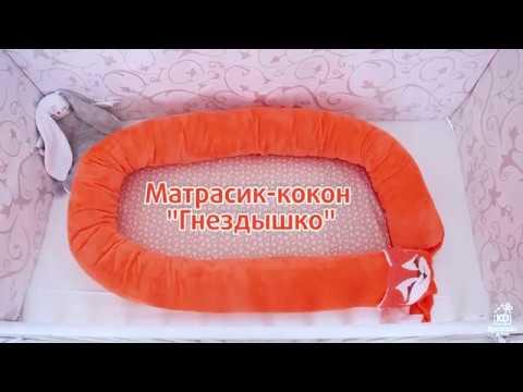Новинка💥! Гнездышко-кокон 5 в 1! ТМ Крошкин Дом