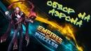 Empires Puzzles ▲ ОБЗОР НА АЭРОНА ▲ ПОЧЕМУ ЖЕ ТЫ ТАКОЕ ДНИЩЕ
