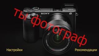 Настройка фотоаппарата Sony ( фотосъемка) A6500, A6300, A7, a7II, A7III