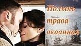 """Односерийная мелодрама """"Полынь - трава окаянная"""" Русские мелодрамы  мелодрама про любовь"""