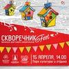 СКВОРЕЧНИКfest
