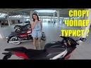 Девочка тестирует спортбайк Aprilia, чоппер MotoGuzzi или эндуро-турист KTM: тест, обзор и сравнение