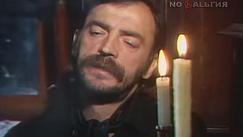 Михаил Боярский - Зеленоглазое Такси (1989)