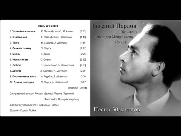 Евгений Перлов Песни 30 х годов