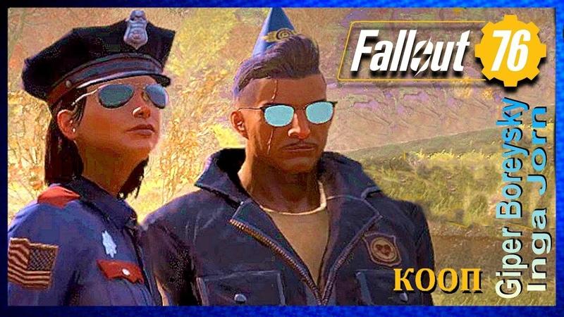 Fallout 76 КООП с ИНГОЙ 19
