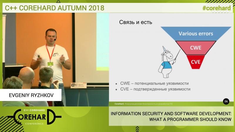 C CoreHard Autumn 2018. Информационная безопасность и разработка ПО - Евгений Рыжков