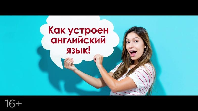 Бесплатный онлайн вебинар Английского! Как понять язык за 2 часа?