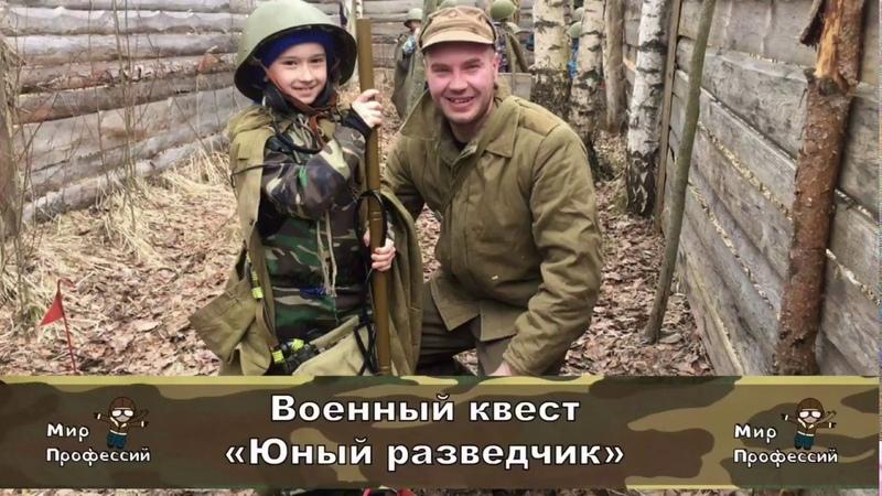 Военный квест для детей «Юный разведчик»