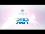20 лет Таттелеком!