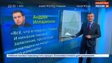 Новости на Россия 24 Американский затворник Илларионов мог получать секретные платежи от олигархов