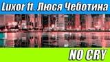Luxor feat. Люся Чеботина No cry