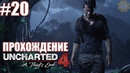 Прохождение UNCHARTED 4 A THIEF'S END 20