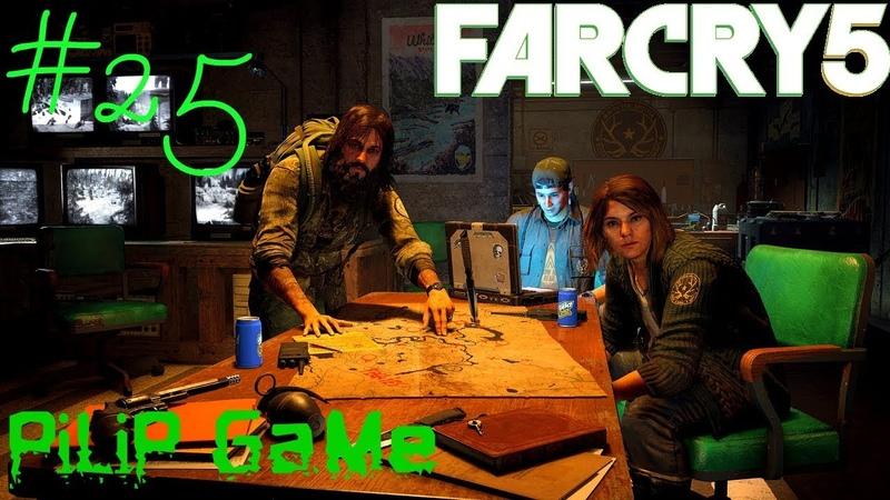Прохождение Far Cry 5 (ФАР КРАЙ 5) 2018 РАДИО ВЫШКА, ГРУЗОВИК ПОМЕХ, ШАЛЕ, УБИЙСТВО ВЕРНЫХ, СВУ, 25