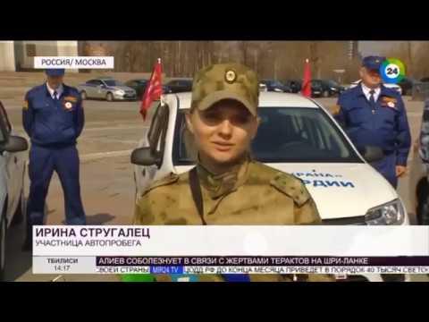 В Москве стартовал Всероссийский автопробег «Вахта памяти. Сыны Великой Победы»