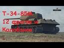 Т 34 85М 12 фрагов и Колобанов