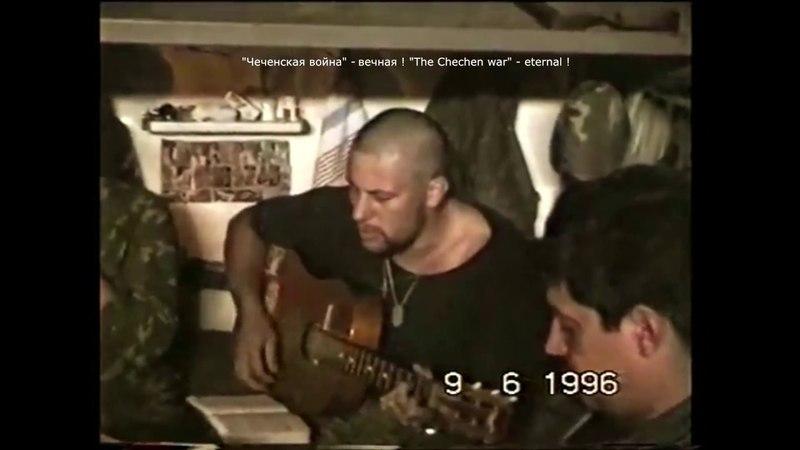 А в Чечне обстановка все хуже и хуже Война как это интересно Песни под гитару ФСБ Чечня 1996 г
