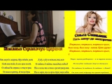 Наталья Страпачук-Цереня - Пять минут до электрички (Ольга Стельмах)